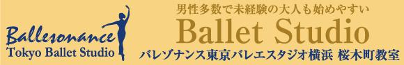 横浜のバレエ教室