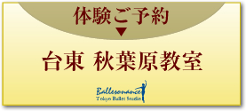 台東 秋葉原教室ご予約(新ウィンドルが開きます)