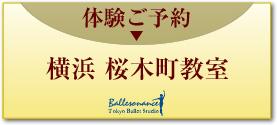 横浜関内教室ご予約(新ウィンドルが開きます)