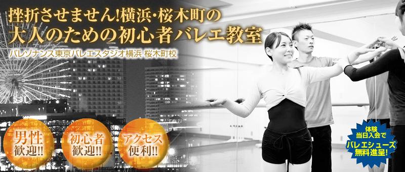 横浜の挫折しない大人の初心者バレエ教室